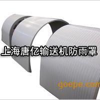 900型小波纹输送机防�o罩-唐亿