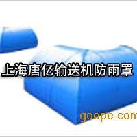 定做异性防护罩-输送机防雨罩