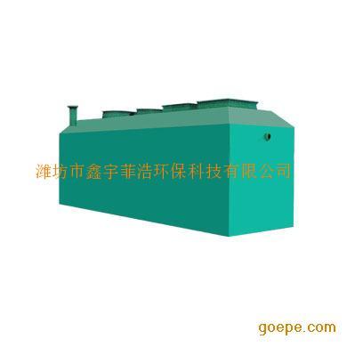 组合一体化地埋式污水处理装置鑫菲公司