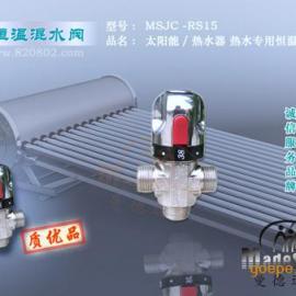 MSJC-RS15 太阳能热水恒温阀