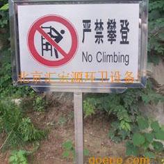 北京不锈钢草地牌|草地牌