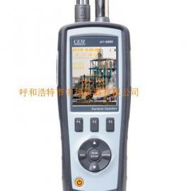 内蒙古DT9880空气质量粒子计数器