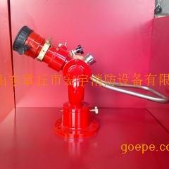 手动固定直流喷雾式消防水炮(PS30-50)