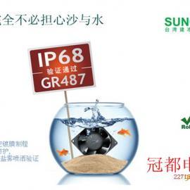 SUNON IP68防尘防水风扇