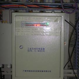 堆取料机工业无线控制系统