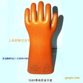 35KV绝缘手套高压绝缘手套