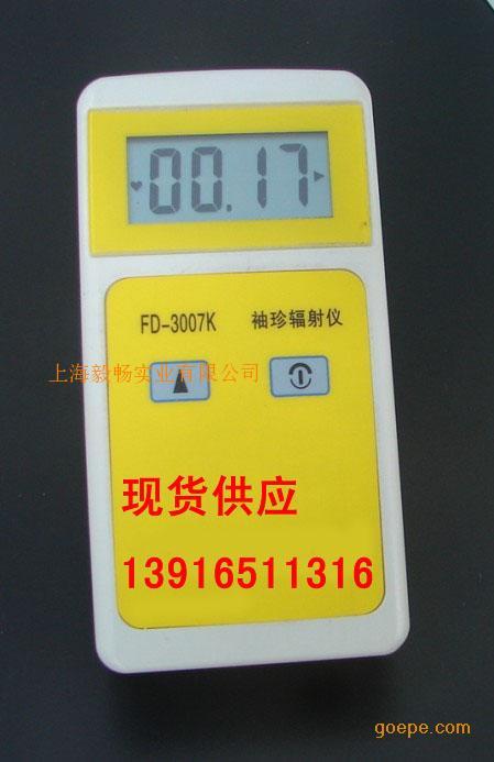 FD-3007K个人χγ辐射监测仪
