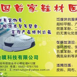 出口服装制品消除量超标APEO