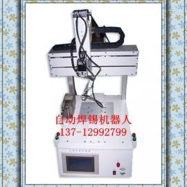 自动焊接机器人全自动焊接机器人焊锡机厂