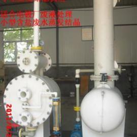 防腐性小型蒸发结晶器