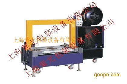 紫尤牌打包机捆扎机全国(北京;成都;天津;河北等)招商