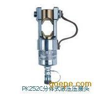 德国原装进口分体液压钳PK252C
