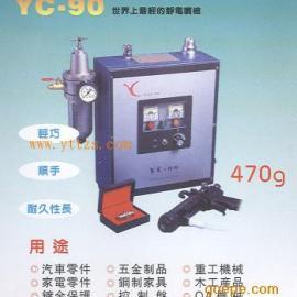 台湾元麒YC-90静电喷枪-液体静电喷枪,家具静电喷枪
