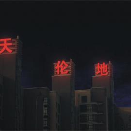 郑州LED发光大字郑州LED楼顶大字