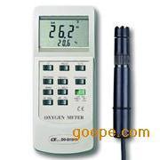 DS/DO5510HA溶氧分析仪