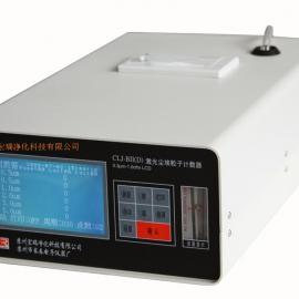CLJ-BII(D)大流量激光尘埃粒子计数器