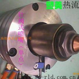 针阀热流道|针阀式热流道系统