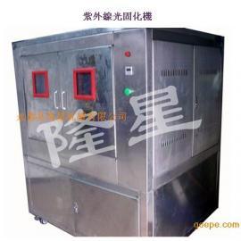 紫外线光固化机