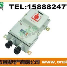 BED56-100/3防爆断路器,防爆负荷开关