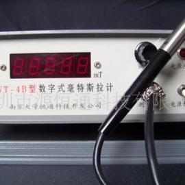 WT4B南京大学WT-4B数字毫特斯拉计WT-4B