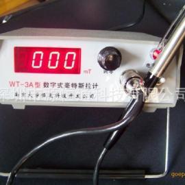 WT-3A南京大学WT-3A数字毫特斯拉计WT-3A