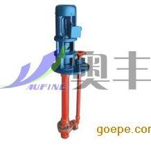 SY型、WSY型、FSY型玻璃钢液下泵