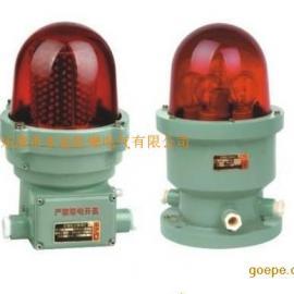BSZD81防爆航空障碍灯