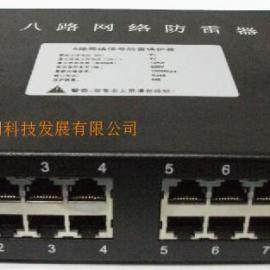 深圳8路网络防雷器八口网络硬盘录像机
