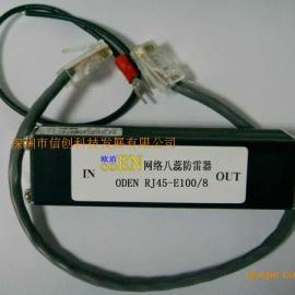 8蕊网络防雷器1000兆网络信号避雷器