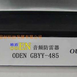ODEN音频信号防雷器音频线路避雷器