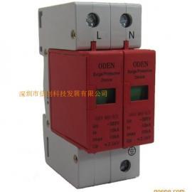 二级电源防雷器ODEN厂价直销防雷工程