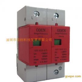 浪涌保护器低压电器成套电器电源防雷器