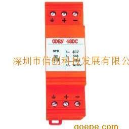 深圳48V直流电源防雷器欧盾防雷器
