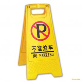 威海告示牌不准停车小心地滑暂停服务塑料指示牌