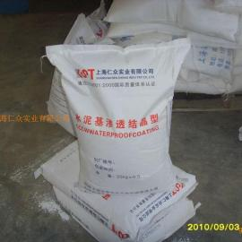 上海仁众实业水泥基渗透结晶防水涂料