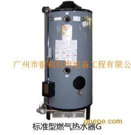 恒热 大功率恒热燃气热水器
