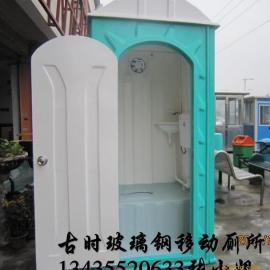 玻璃钢移动厕所生产厂家