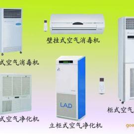 动态空气消毒机 动态空气净化器