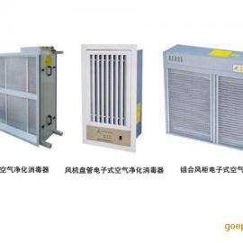 中央空调静电集尘器 中央空调空气净化机