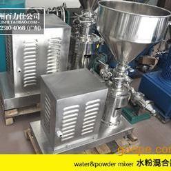 水粉混合机 水粉混合器 液料混合机