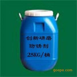 水性防锈剂,*好的防锈剂厂商