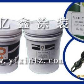 高温链条油(涂装喷涂专用)