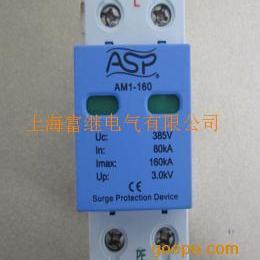 AM1-160/1浪涌保护器