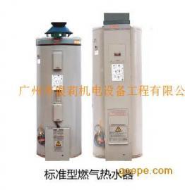 恒热商用燃气热水器价格