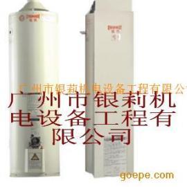 家用型恒热燃气热水器