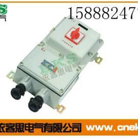 防爆断路器BLK52-60/3 60A