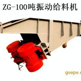 ZG-100吨振动给料机