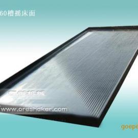 6-S选矿摇床面,玻璃钢床面