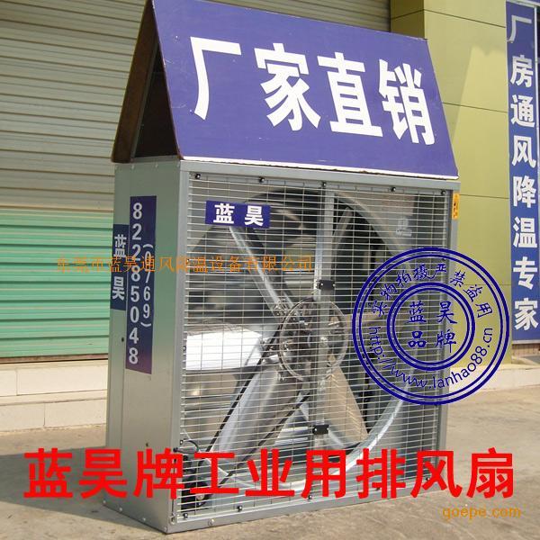 工业用排风扇-排风扇-工业排风扇-工业用排风扇-铁壳风扇-工业风扇-厂房排风扇