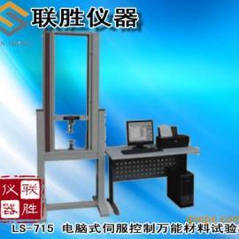 电脑式双柱拉力机